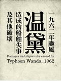 Damages and shipwrecks caused by Typhoon Wanda, 1962
