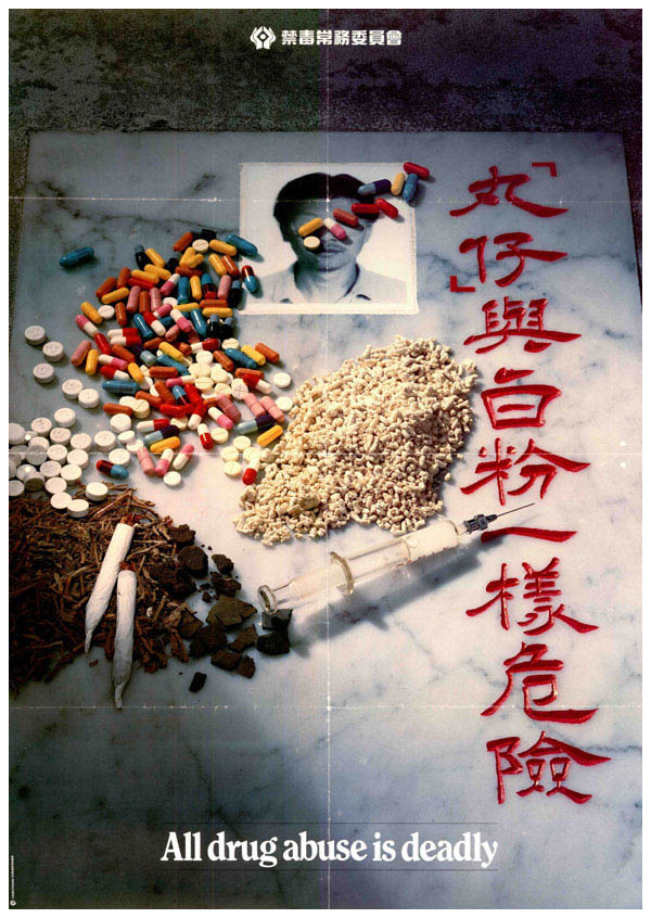 drug abuse in hk 2018-8-8  drug abuse - government policy - china - hong kong-dctitle policy analysis on youth drug abuse in hong kong-dctype pg_thesis-dcidentifierhkul b4677829- master.